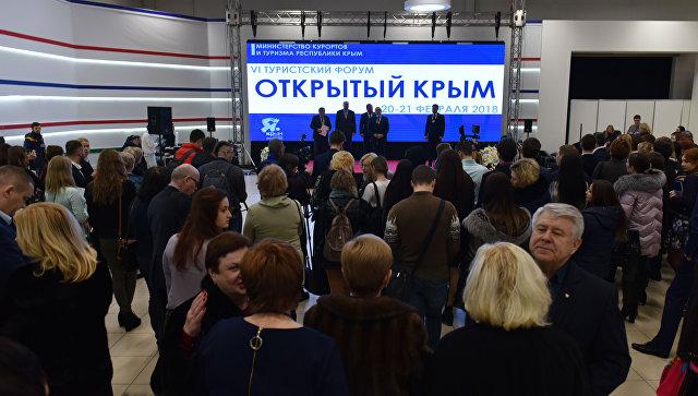 В Симферополе стартовал туристский форум Открытый Крым