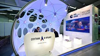 Презентация крымского подразделения МИА Россия сегодня на туристском форуме Открытый Крым