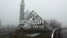 Стела на въезде в Донецк