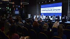 Второй день туристского форума Открытый Крым. Ялта, 21 февраля 2018