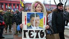 Акция с требованием отставки президента Украины П. Порошенко в Киеве