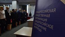 В Крыму открылся съезд корейцев России