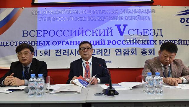 В Симферополе открылся съезд корейцев России
