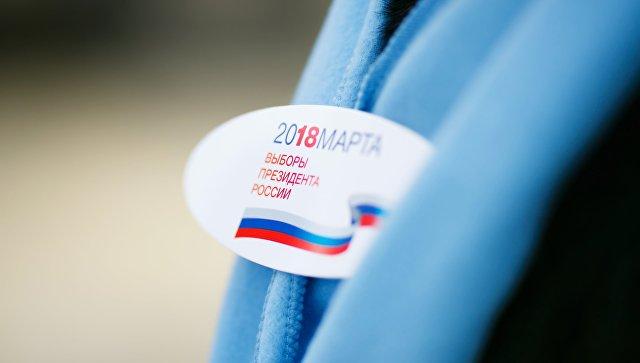 Выборы президента - 2018
