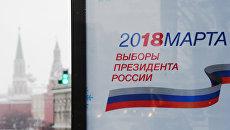 Выборы президента -2018