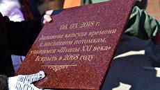 Закладка капсулы времени на месте строительства школы XXI века в Симферопольском районе