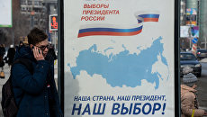Предвыборные плакаты.
