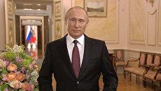 Путин поздравил россиянок с 8 марта и прочитал стихотворение