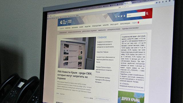 Работа с компьютером. Главная страница РИА Новости Крым