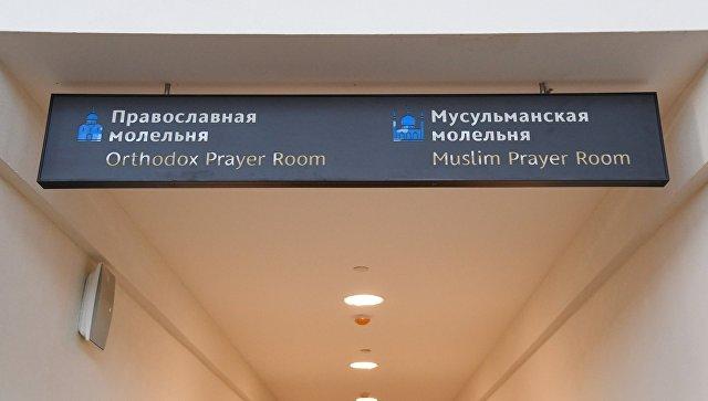 Указатели в новом аэровокзальном комплексе аэропорта Симферополь