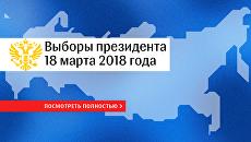 Выборы президента 2018. Заглушка