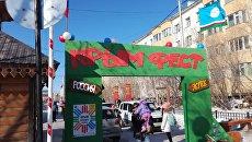 Фестиваль Крымfest-2018 в Якутске, посвященный четвертой годовщине воссоединения Крыма с Россией