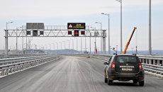 Установка и проверка информационного экрана на готовом участке дороги, ведущей к Крымскому мосту на острове Тузла