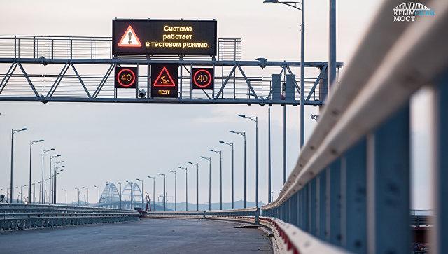 На Крымском мосту начали проверять систему управления движением