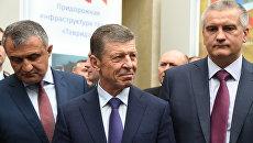 Заместитель председателя правительства РФ Дмитрий Козак (в центре) и глава Республики Крым Сергей Аксенов на IV Ялтинском экономическом форуме