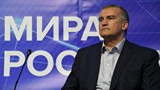 Глава Крыма Сергей Аксенов на IV Ялтинском международном экономическом форуме
