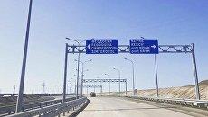 Информационные указатели на автоподходах к Крымскому мосту со стороны Керчи