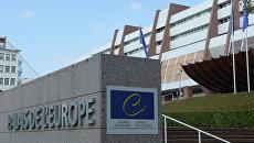 Здание Совета Европы в Страсбурге