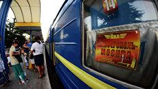 Первый поезд отправился из Симферополя в Москву в объезд Украины