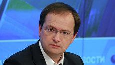 Министр культуры РФ Владимир Мединский на пресс-конференции в РИА Новости